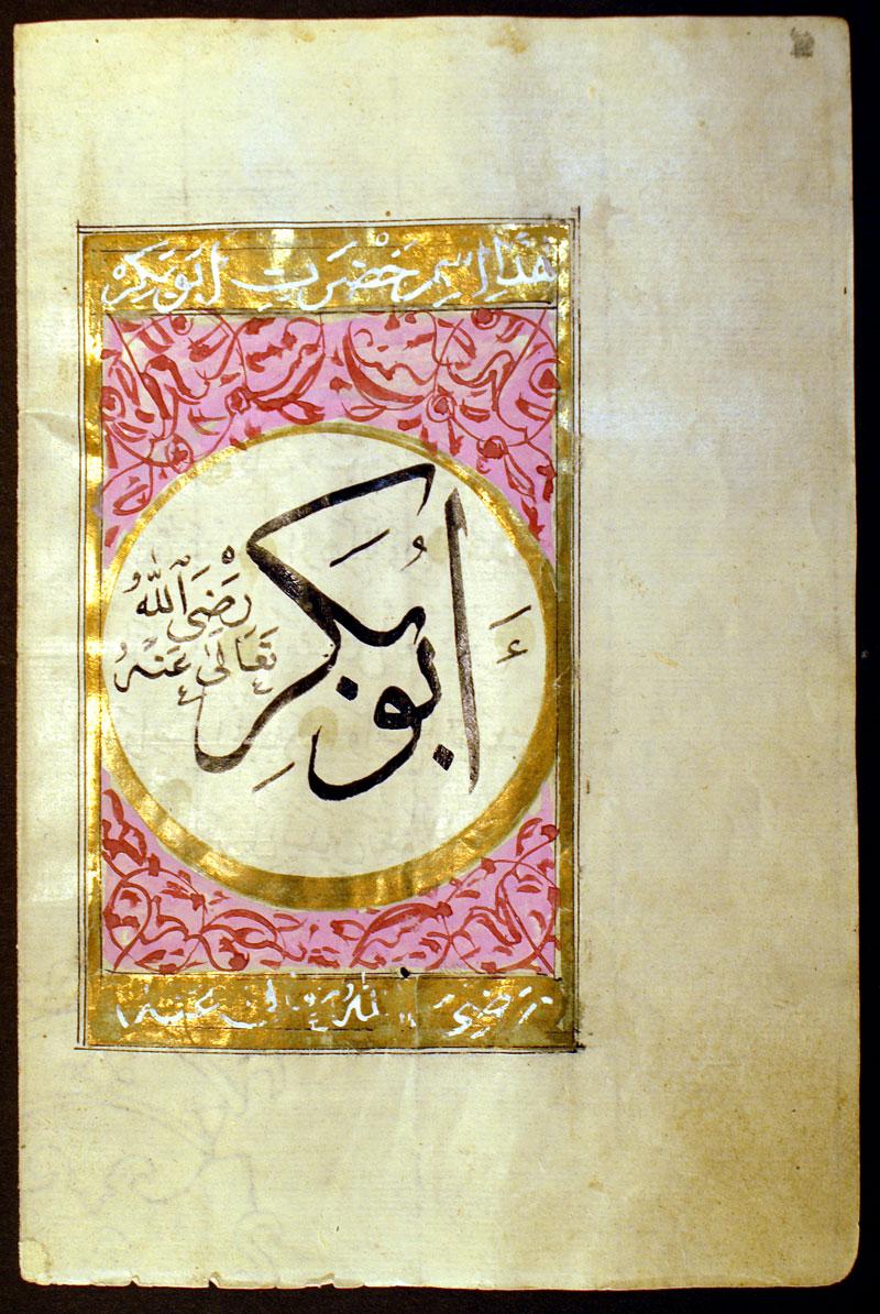 Illuminated Mcript Arabic Leaf - Koran - Sufic Writings ... on